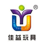 汕头市澄海区佳益玩具厂