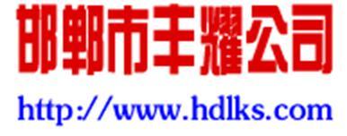 河北省邯郸丰耀粮油检测仪器有限公司