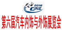2016第六届中国上海国际汽车内饰与外饰展览会(CIAIE)