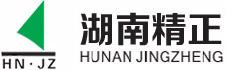 湖南精正设备制造有限公司