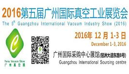 2016第五届广州国际真空工业展览会