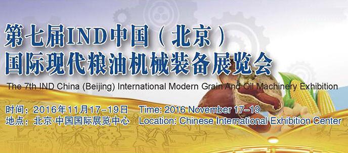 第七届IND中国国际现代粮油机械装备展览会