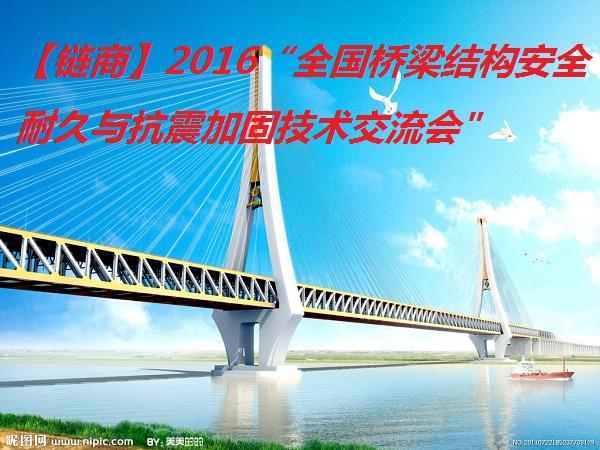 2016全国桥梁结构安全耐久与抗震加固技术交流会(唐山)