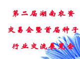 第二届湖南农资交易会暨首届种子行业交流展览会