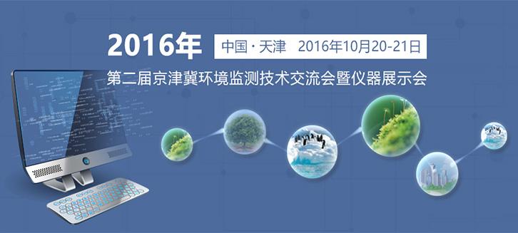 2016年第二届京津冀环境监测技术交流会