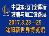 2017年第19届东北国际门窗、幕墙、玻璃及加工设备展览会