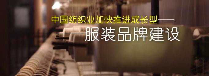 中国纺织业
