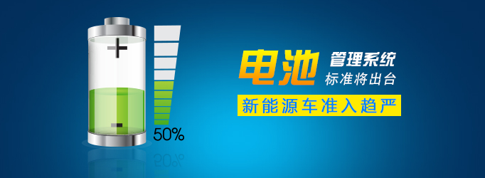 电池管理系统标准将出台