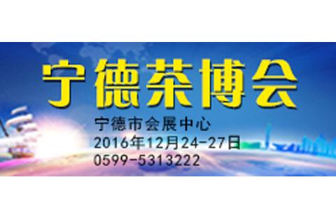 """中国宁德""""海上丝绸之路""""茶业博览会"""