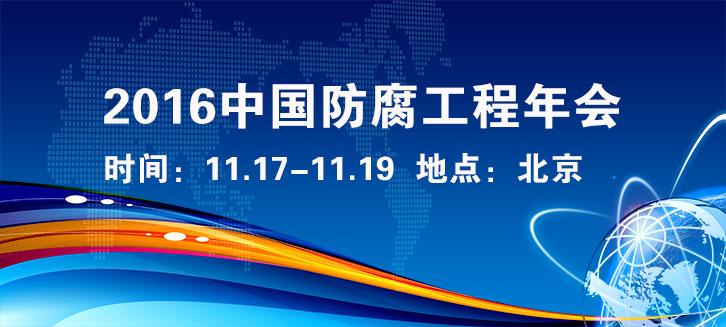 2016中国防腐工程年会