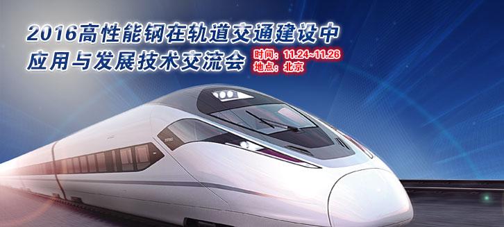 2016高性能钢在轨道交通建设中应用与发展 技术交流会