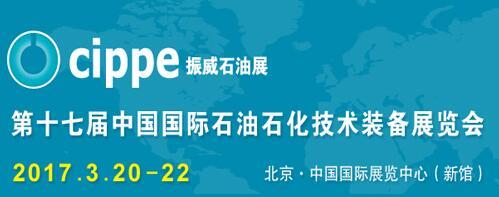 第十七届中国国际石油石化技术装备展览会将于国展新馆举行