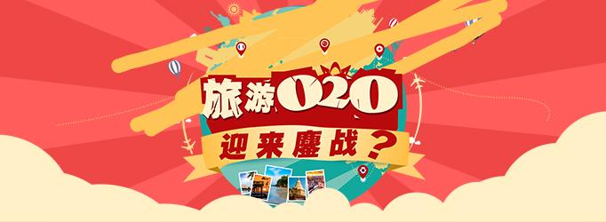 旅游O2O