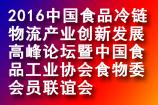 2016中国食品冷链物流产业创新发展高峰论坛暨中国食品工业协会食物委会员联谊会