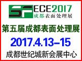 2017成都表面工程行业学术年会 暨第五届成都表面处理、电镀、涂装展览会