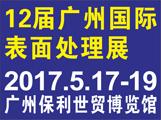 2017第十二届广州国际表面处理、电镀、涂装展览会