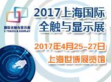 2017上海国际全触与显示展