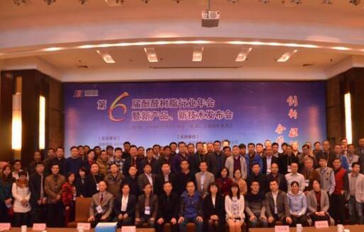 第六届酚醛树脂行业年会在浙江上虞召开