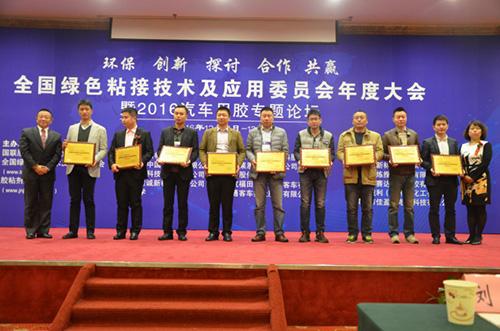 全国绿色粘接技术及应用委员会年度大会暨2016汽用胶专题论坛