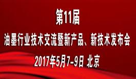 第11届油墨行业技术交流暨新产品、新技术发布会
