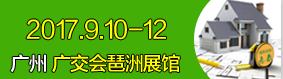2017广州国际建筑节能与绿色建筑建材展