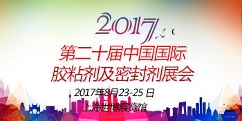 2017年第二十届中国国际胶粘剂及密封剂展会