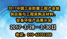 2017中国工业防腐工程产业链供应商与工程采购接洽会