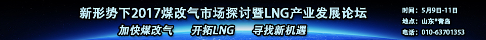 2017煤改气市场探讨暨LNG产业发展论坛
