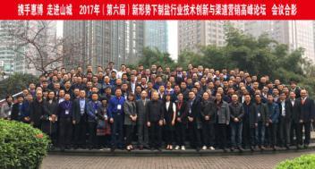 2017 (第六届)新形势下制盐行业技术创新与渠道营销高峰论坛于3月10-12日在重庆成功召开