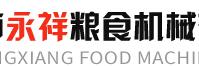 赤壁市永祥粮食机械有限公司