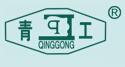 河北青工缝纫机有限公司