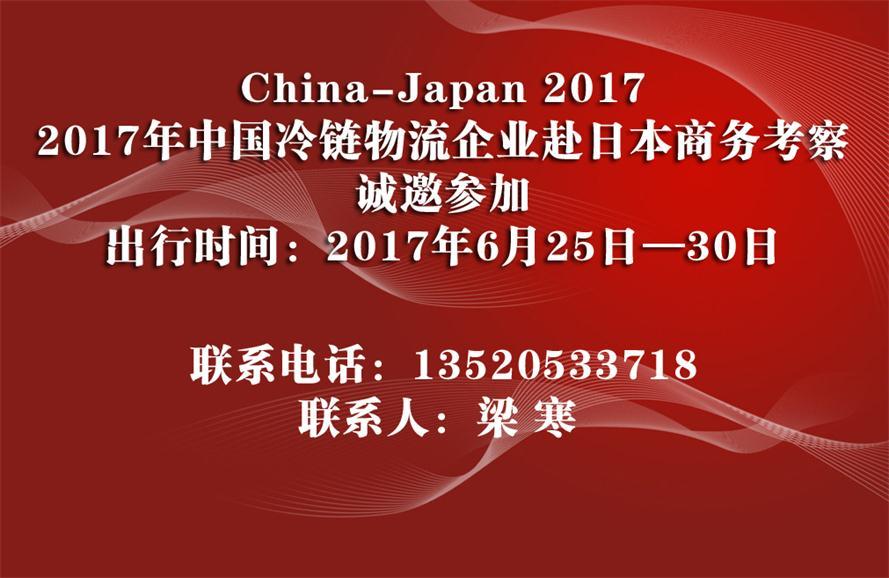 2017年第二批中国冷链物流企业赴日本商务考察团