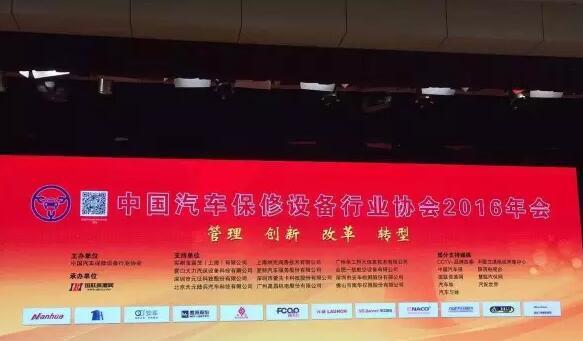 关于召开中国汽车保修设备行业协会2016年度年会的通知