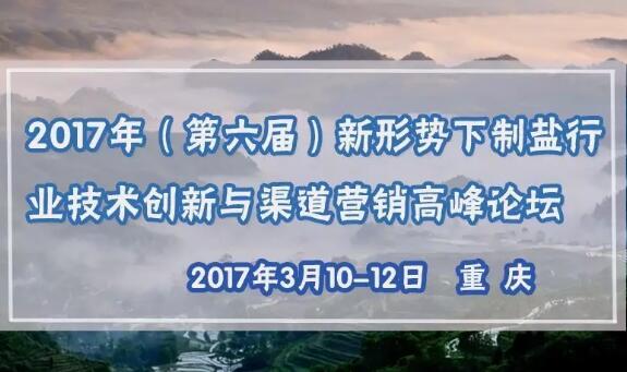 【链商】2017年(第六届)新形势下制盐行业技术创新与渠道营销高峰论坛