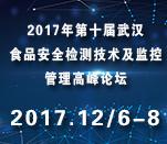 2017年第十届武汉食品安全检测技术及监控管理高峰论坛