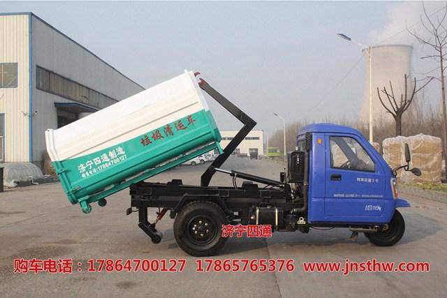 ST-LJ-3.5方勾臂式垃圾车车厢可卸式垃圾车