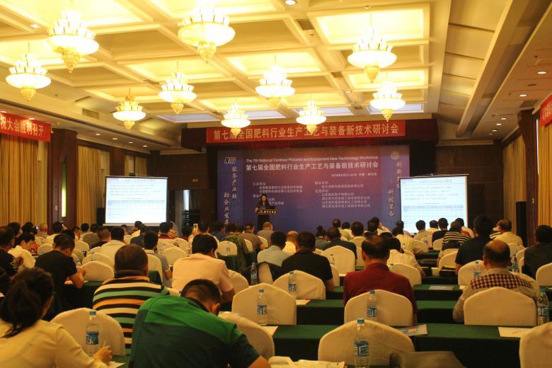 第八届全国化肥行业新产品、新工艺、新装备研讨会暨 2017 年绿色肥企和优质配套供应商发布大会