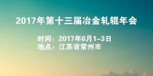2017年第十三届冶金轧辊年会