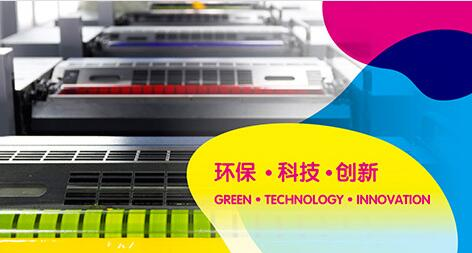 2017中国国际油墨展