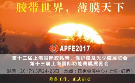 2017第十三届上海国际胶粘带、保护膜及光学膜暨模切展