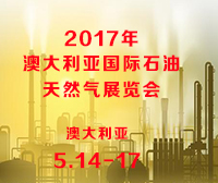 2017年澳大利亚国际石油,天然气展览会