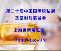 第二十届中国国际胶粘剂及密封剂展览会