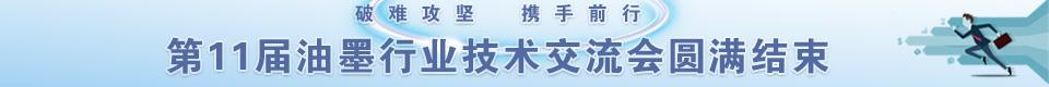 破难攻坚 携手前行—第11届油墨行业技术交流会在北京召开
