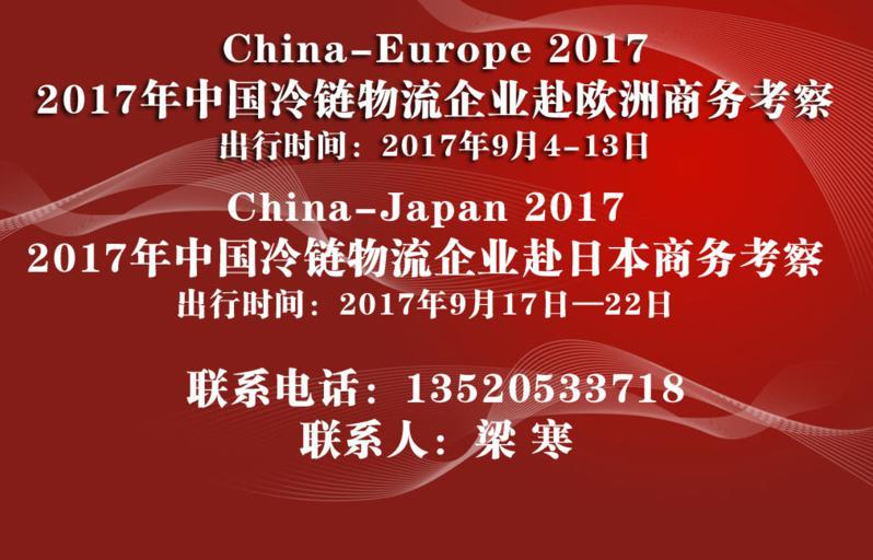 2017中国冷链物流企业赴欧洲 (德国-荷兰-法国)商务考察活动