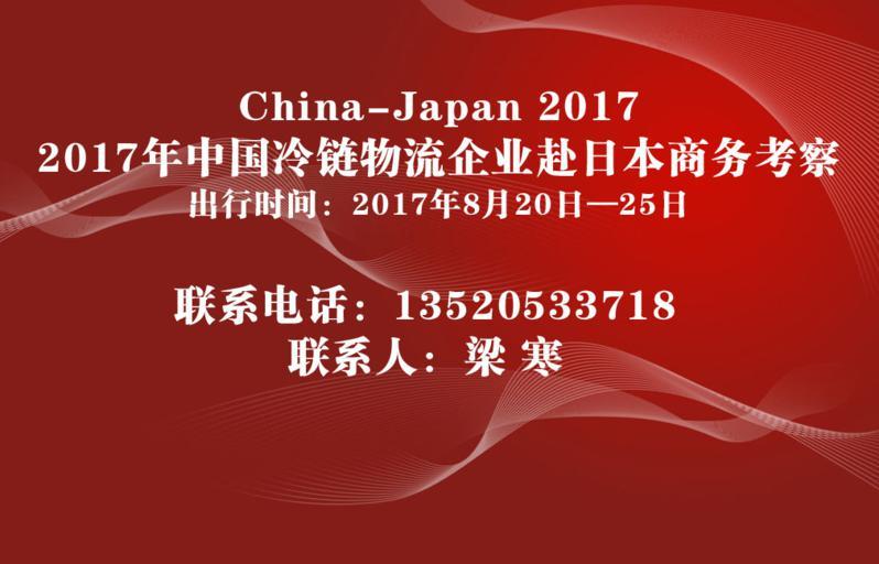 2017年8月份中国冷链物流企业赴日本商务考察活动