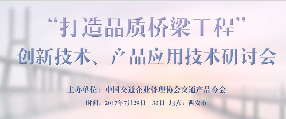 """关于""""打造品质桥梁工程""""创 新技术、 产品应用技术研讨会的通知"""