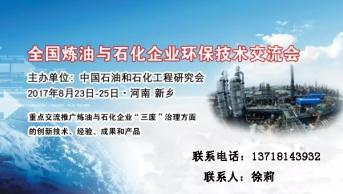 """关于召开""""全国炼油与石化企业环保技术交流会""""的通知"""