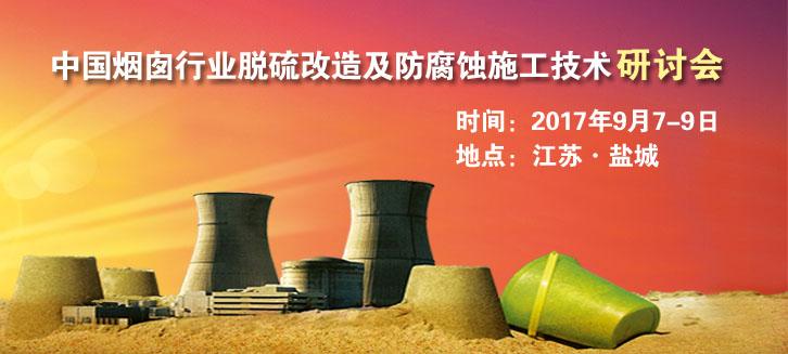 中国烟囱行业脱硫改造及防腐蚀施工技术研讨会