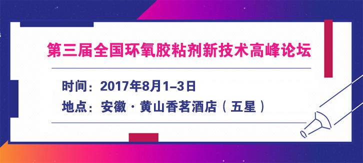 第三届全国环氧胶粘剂新技术高峰论坛