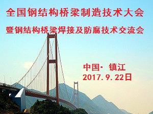 关于召开全国钢结构桥梁制造技术大会     暨钢结构桥梁焊接及防腐技术交流会的通知